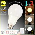 1個で3個分楽しめる3色切り替え出来るLED電球