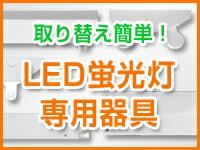 LED蛍光灯専用器具