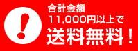 10000円以上購入で送料無料