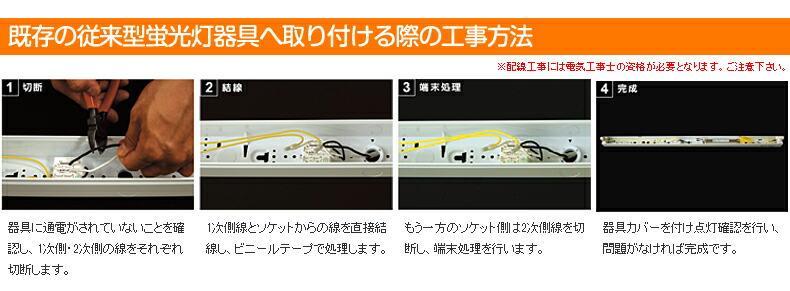 LED蛍光灯器具配線方法