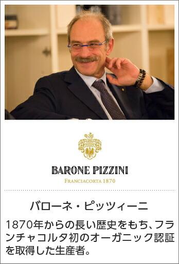 バローネ ピッツィーニ