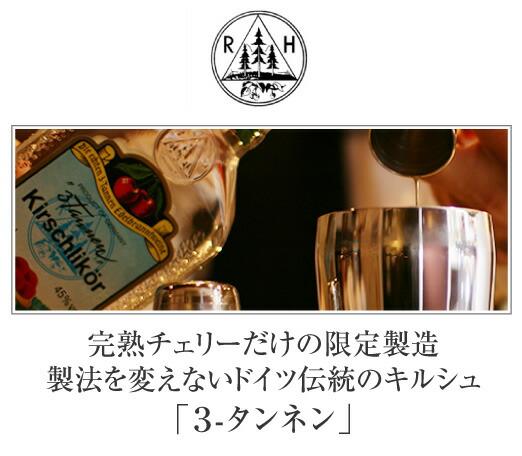 3tannen-s01.jpg