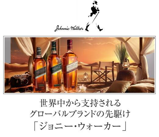 3-johnnie-walker-s01.jpg