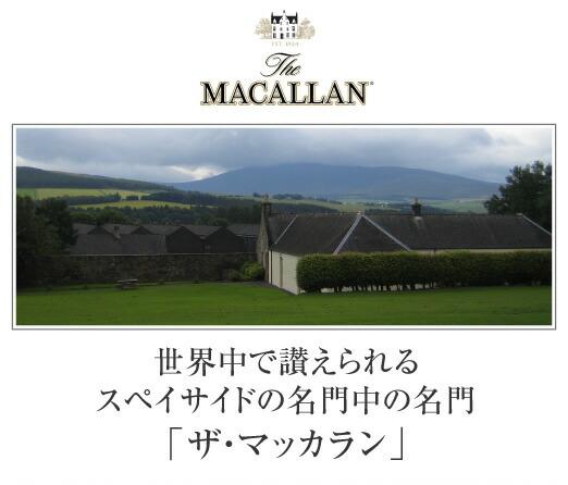 3-macallan-s01.jpg