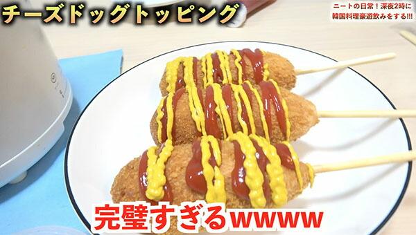 チーズドッグyoutube動画2