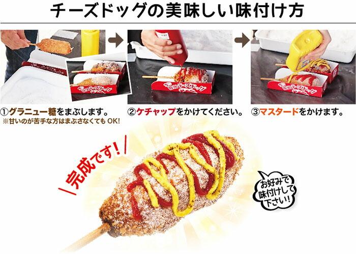 チーズホットドッグの美味しい食べ方