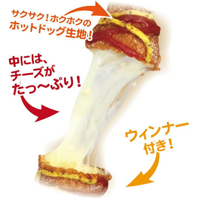 チーズホットドッグを購入したお客様の喜びの声
