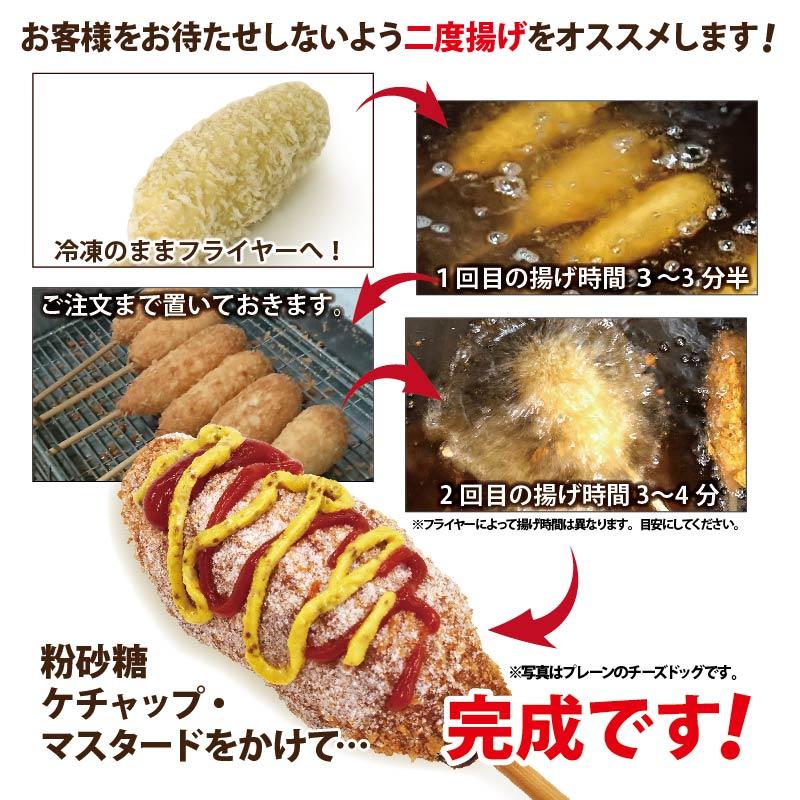 チーズドッグの食べ方
