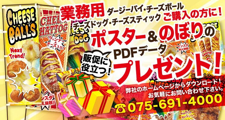 ポスター&のぼりのPDFデータプレゼント!