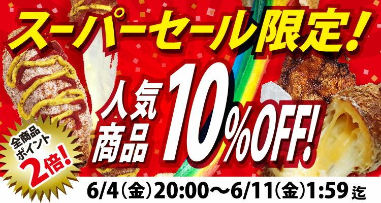 SUPERセール 人気商品10%OFF!全商品ポイント2倍!