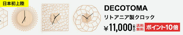 DECOTOMA リトアニア製クロック