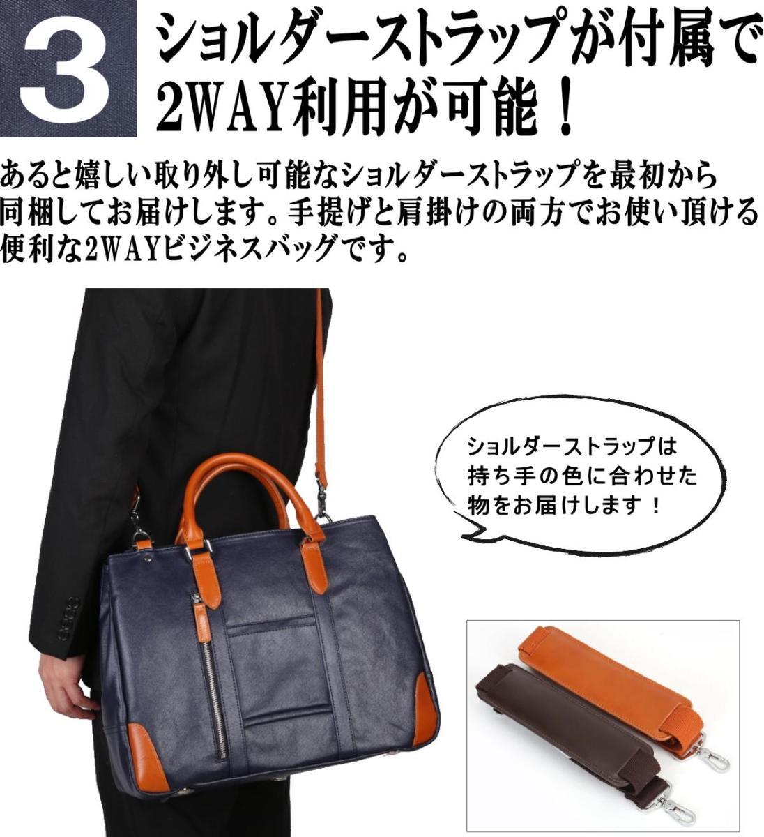 防水ビジネスバッグ