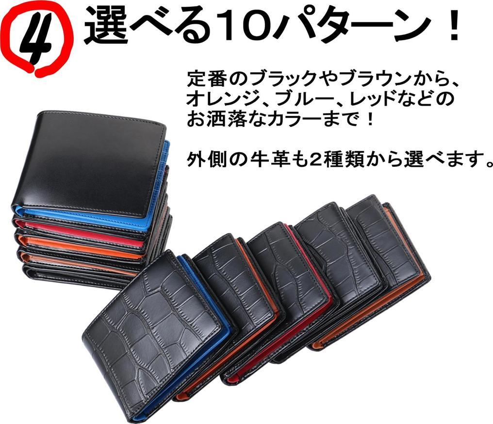 選べる本革財布10パターン