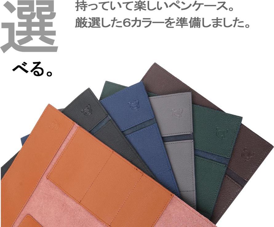 選べる6色。持っていて楽しいペンケース。