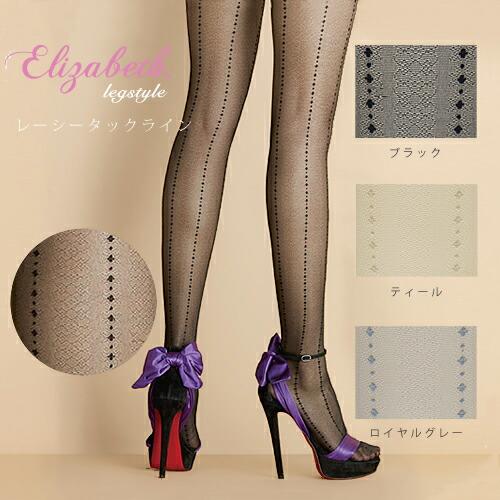 【エリザベス】【Elizabeth】レーシータックラインPS/ストッキング