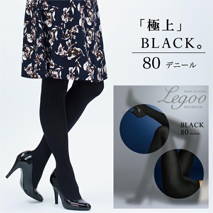 【LEGOO PREMIUM】80デニール黒原着タイツ