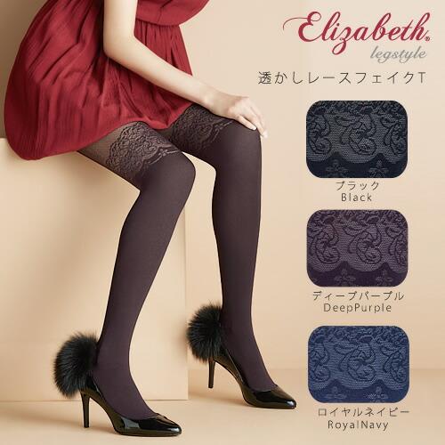 【エリザベス】【Elizabeth】透かしレースフェイクタイツ