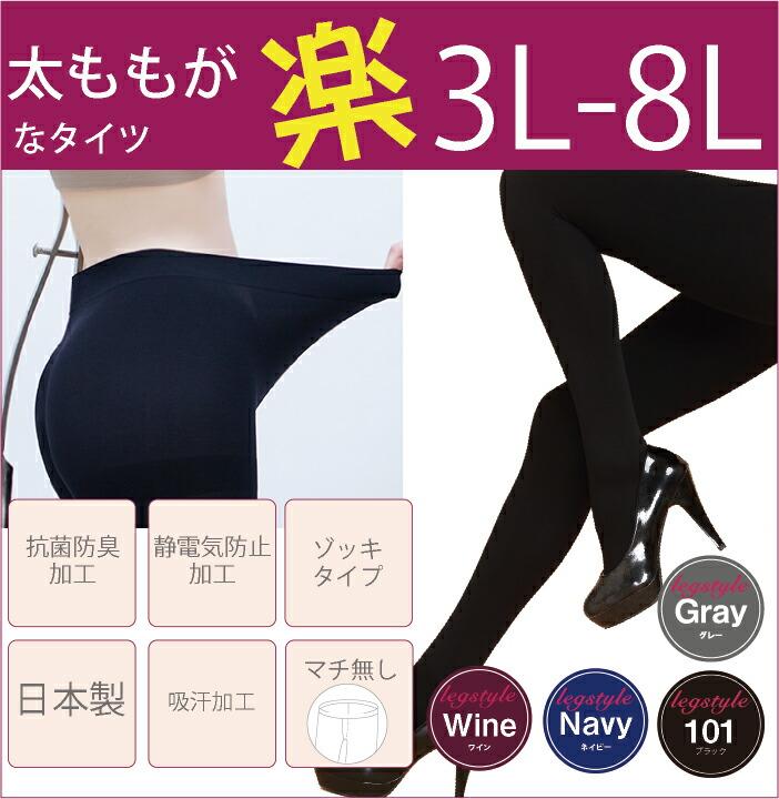 【日本製】【大きいサイズ】3L 4L 5L 6L 7L 8L 日本製ゆったりタイツ