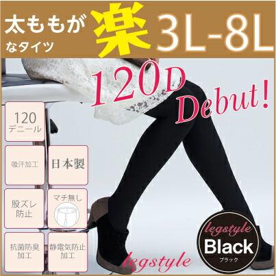 【日本製】【大きいサイズ】3L 4L 5L 6L 7L 8L 日本製ゆったり120Dタイツ