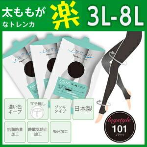 【piedo】【大きいサイズ】【春夏商品】3L 4L 5L 6L 7L 8L 日本製ゆったりトレンカ
