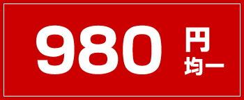980均一