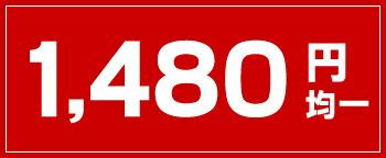 1480均一