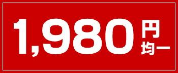 1980均一