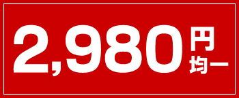 2980均一