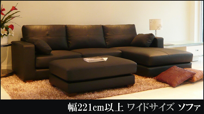 ワイドサイズ ソファ 大きい