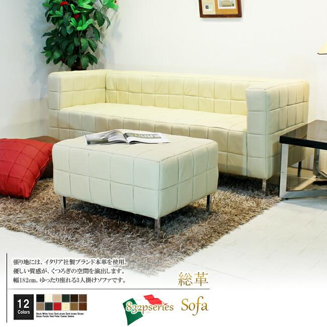 イタリア製本革使用総革張りキューブデザインソファ