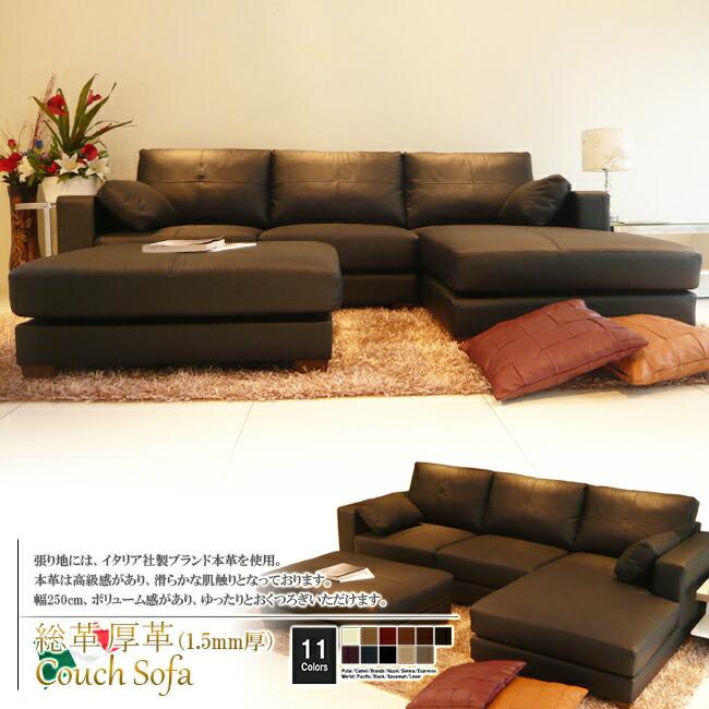 【総革 1.5mm厚革】カウチソファ 938bp-m-all-2p-couch-ot-cpp