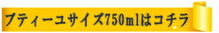 アンリ・ジロー・エスプリナチュール750