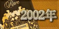 2002年ヴィンテージシャンパーニュ