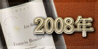 2008年シャンパン