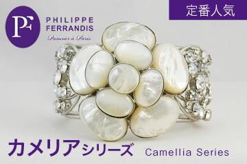 定番人気 フィリップ・フェランディス カメリアシリーズ