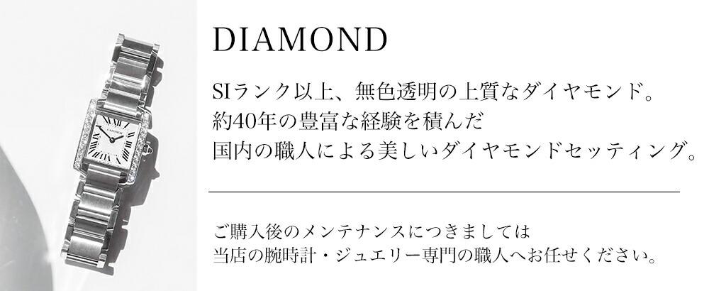 アフターダイヤモンド