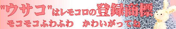 ウサコはレモコロの登録商標!