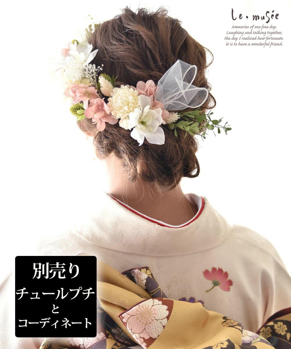 ヘッドドレス 花 ウェディング ドライフラワーテイストメリッサ
