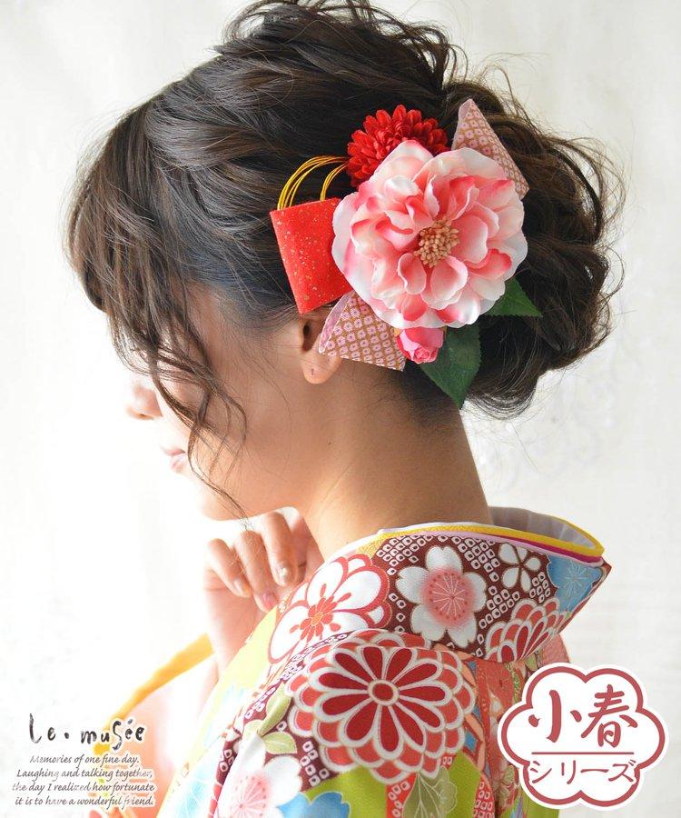 成人式 髪飾り【姫椿 ひめつばき】小春シリーズ