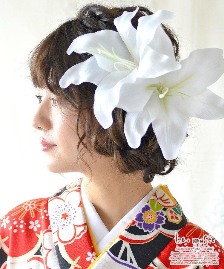 成人式 髪飾り カサブランカ 2輪