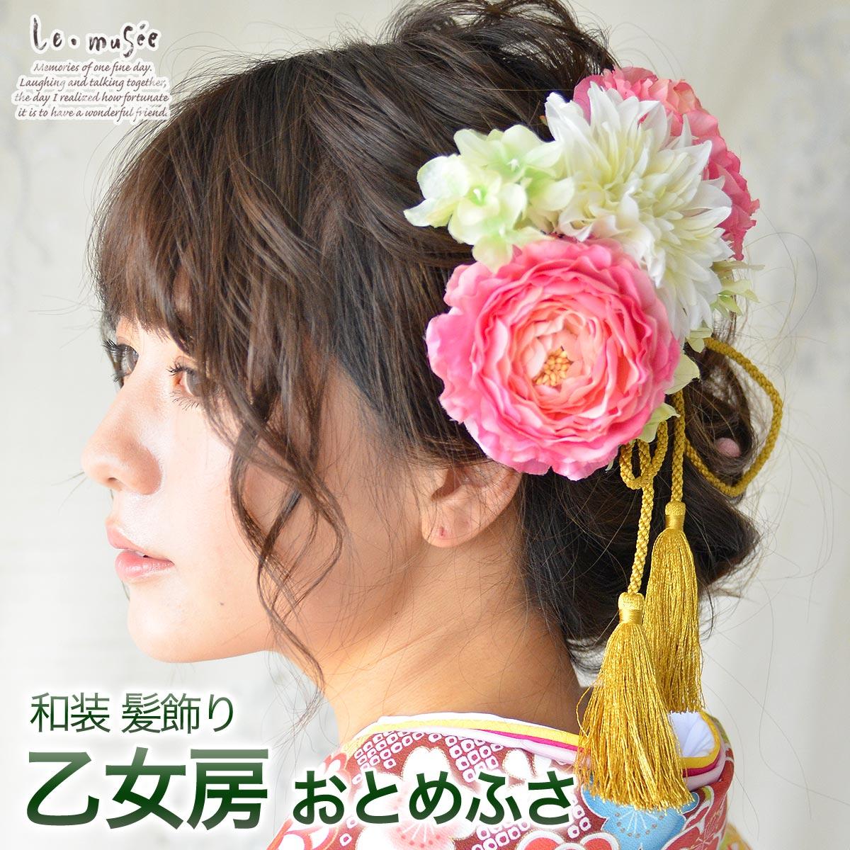 髪飾り【花】乙女房