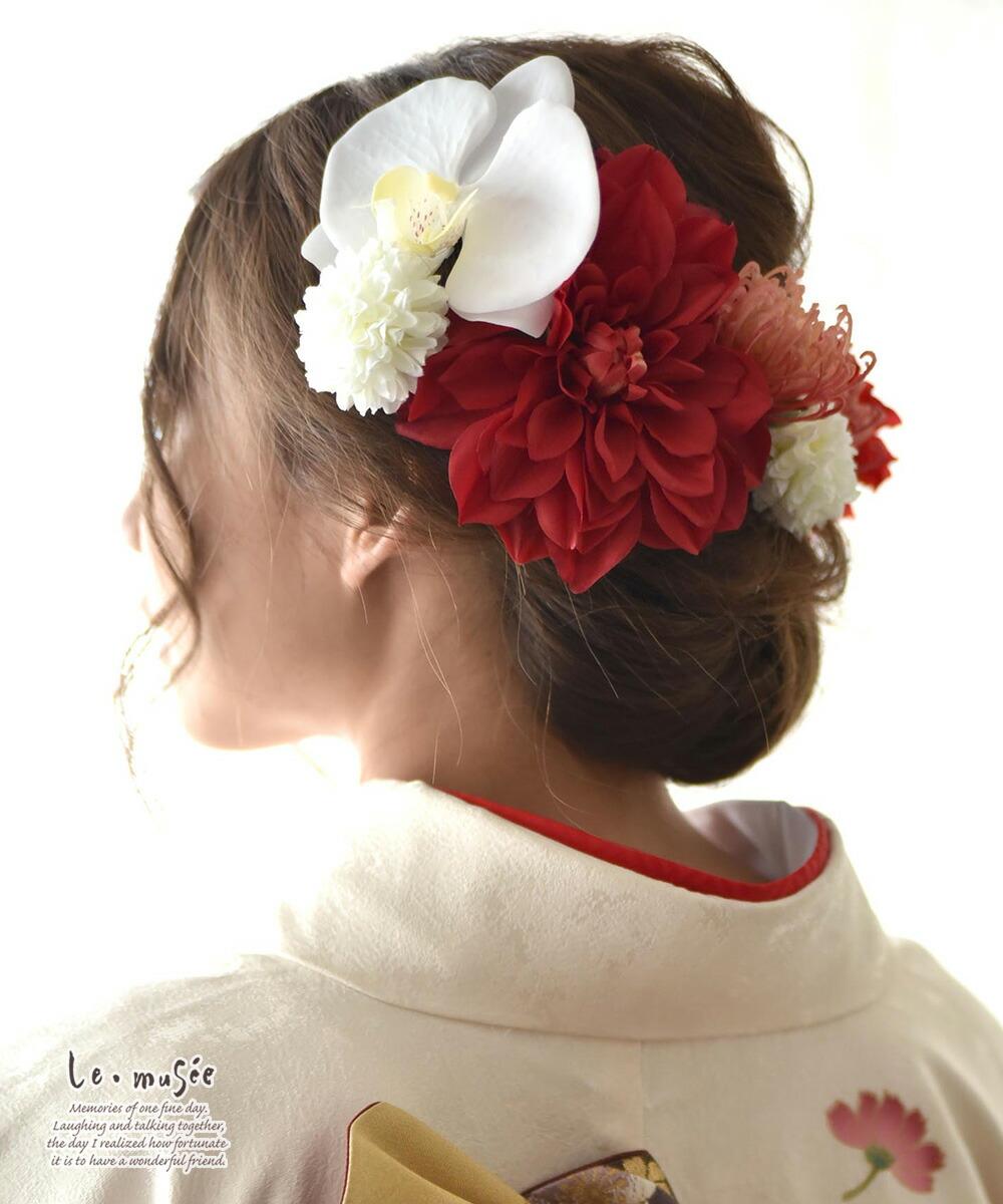 白無垢 髪飾り 和装 振袖 晴菊 はれぎく