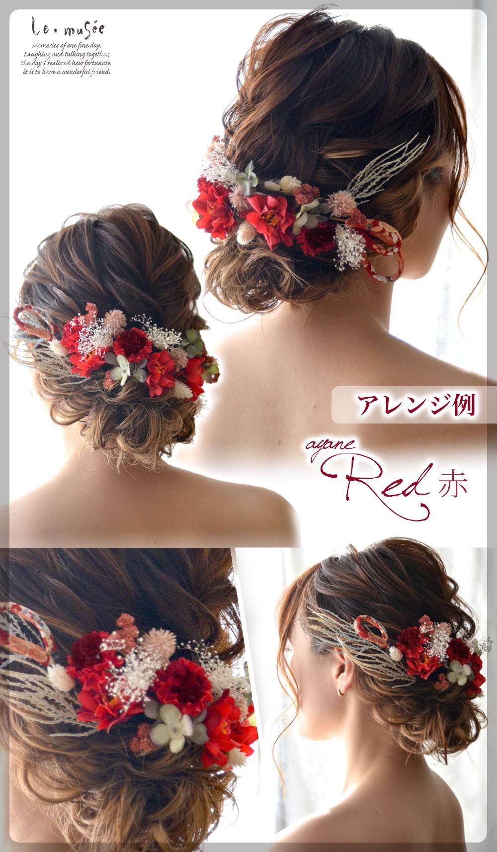 和装 髪飾り 造花 彩音