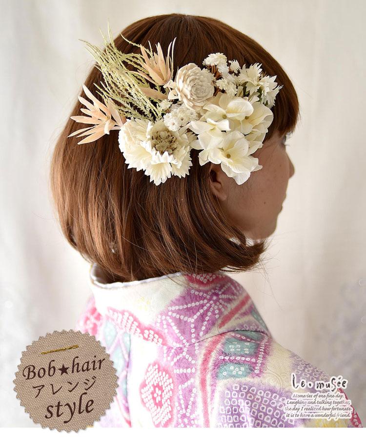 和ドライフラワー テイスト 成人式 髪飾り 和装 真麻 まあさ