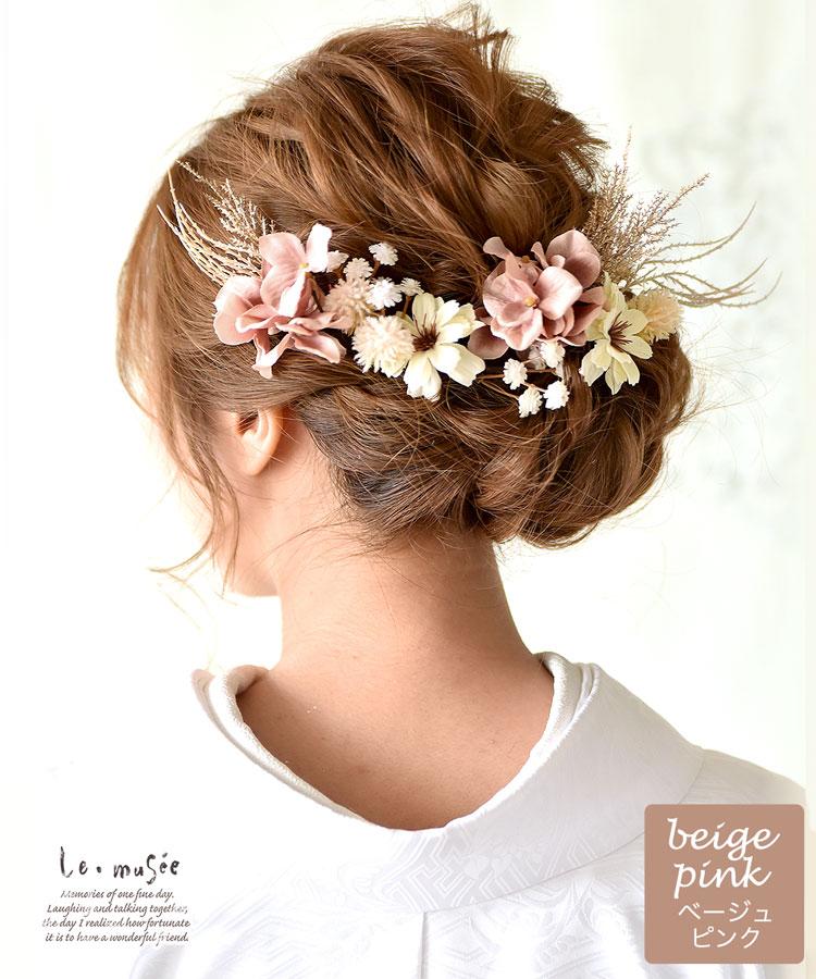 和ドライフラワー テイスト 成人式 髪飾り 和装 真宙 まひろ