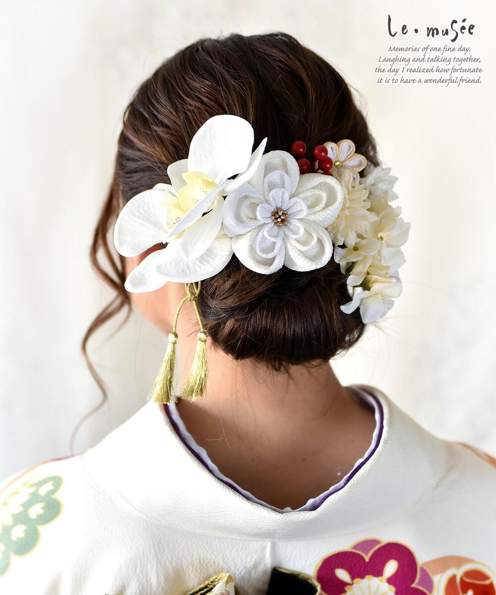 和ドライフラワー テイスト 成人式 髪飾り 和装 胡蝶蘭とつまみ飾り