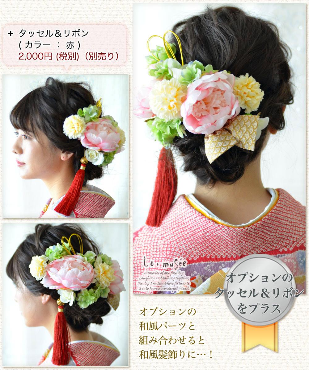 成人式・和装用髪飾り 和装小物 飾り房 タッセル&リボン 全3色  <追加オプションセット>