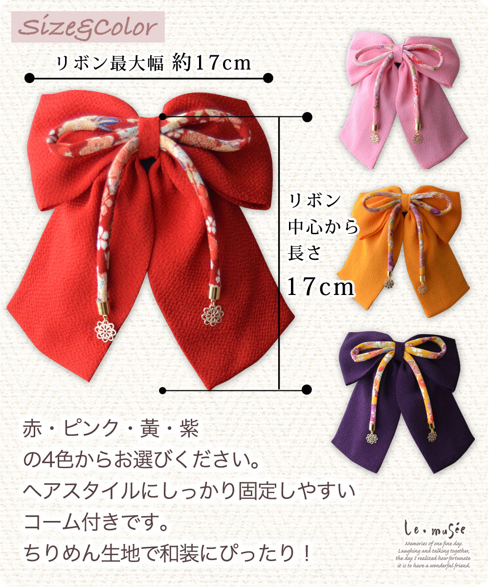 袴 髪飾り リボン はいからさんリボン 花紐 全4色