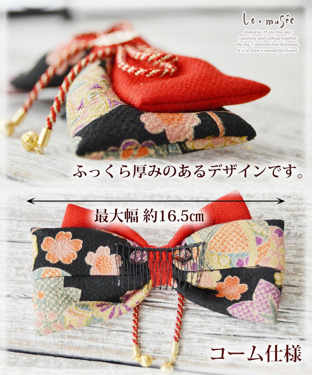 袴 髪飾り リボン ふっくらリボン古典モダン 全2色