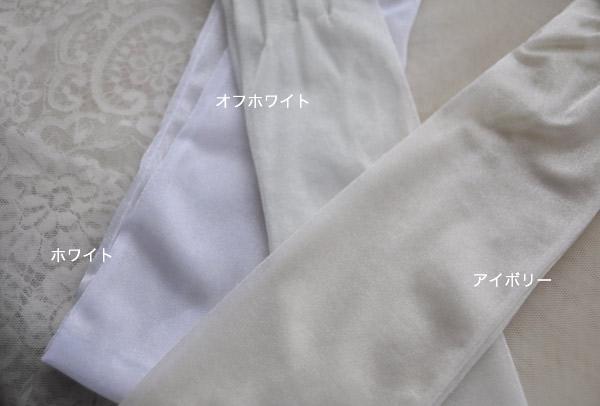 【ウェディンググローブ】オーガンジーロンググローブ 40cm